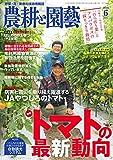 農耕と園芸2018年6月号【特集】 トマトの最新動向