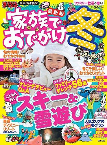 まっぷる 関東・首都圏発 家族でおでかけ 冬号 (まっぷるマガジン)