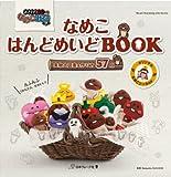 なめこ はんどめいどBOOK (Heart Warming Life Series) [ムック] / Beeworks, Success (著); 日本ヴォーグ社 (刊)