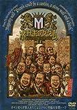 水野キングダム II [DVD]