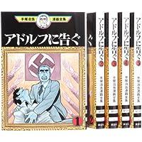 アドルフに告ぐ コミック 全5巻 完結セット (手塚治虫漫画コミック 全集)