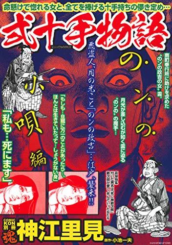 COMIC魂 別冊 神江里見 弍十手物語 のンの小唄編 (主婦の友ヒットシリーズ)