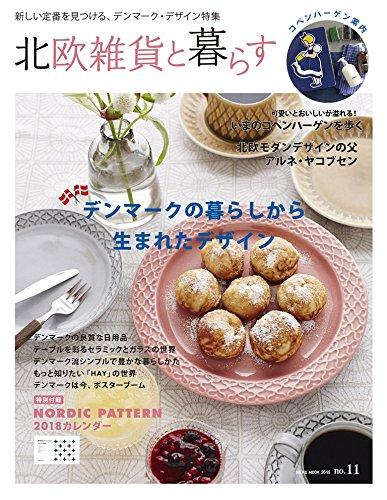 北欧雑貨と暮らす no.11 (NEKO MOOK)