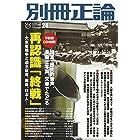 再認識「終戦」 2枚組CD付録 証言、歴史的音声、楽曲と写真、文章でたどる―大東亜戦争と迫水証言、戦後、日本人― (別冊正論24)