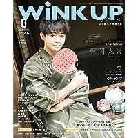 WiNK UP (ウインクアップ) 2018年 8月号
