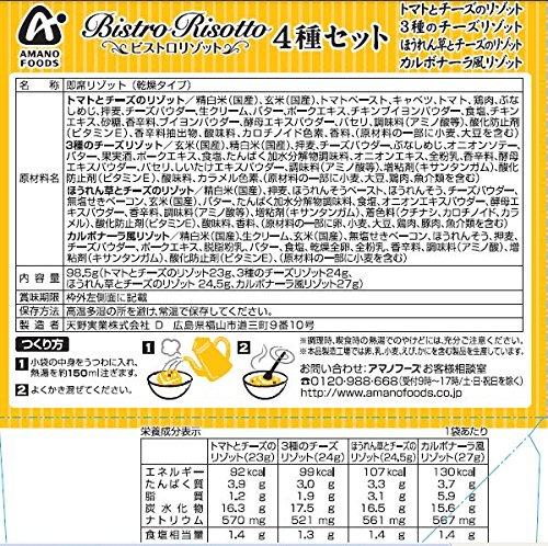 アマノフーズ ビストロリゾット4種セット