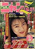 ニャン2倶楽部Z (ゼット) 1995年 03月号 (ニャン2倶楽部Z)