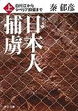 決定版 - 日本人捕虜(上) - 白村江からシベリア抑留まで (中公文庫)