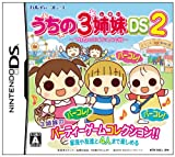 「うちの3姉妹DS2」の画像