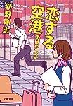 恋する空港―あぽやん〈2〉 (文春文庫)