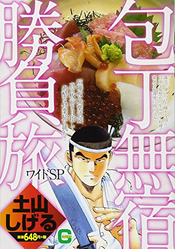 包丁無宿勝負旅ワイドSP (Gコミックス)