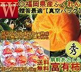 福岡県産 富有柿 秀品 約3.5kg規格  柿 熟成 袋掛け梱包