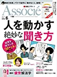 日経ビジネスアソシエ 2018年 6 月号