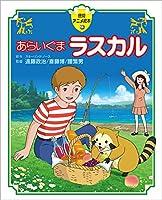あらいぐまラスカル: 徳間アニメ絵本37