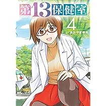 第13保健室 4 (ゲッサン少年サンデーコミックススペシャル)