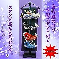 こいのぼり 室内 鯉のぼり スタンド付 節句飾り 節句人形「特小 龍神鳳凰 飾台付 1161」