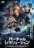 バーチャル・レボリューション[DVD]