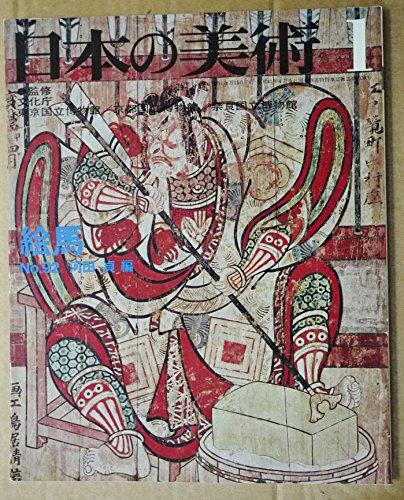 日本の美術 No 92 絵馬 1974年 1月号