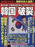 韓国「破裂」 2017年 01 月号 [雑誌]: SAPIO 増刊