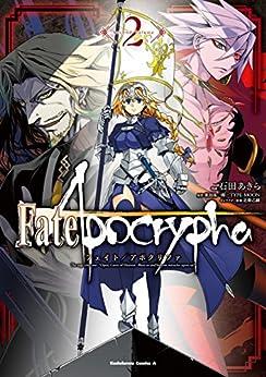 [石田 あきら]のFate/Apocrypha(2) (角川コミックス・エース)