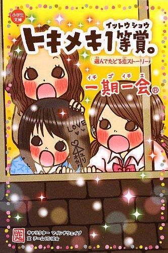 一期一会 トキメキ1等賞。: 選んでたどる恋ストーリー (小学生文庫)