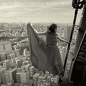 東京は夜の七時 c/w HAPPY SAD[Analog]
