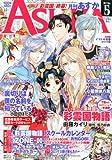 Asuka (アスカ) 2012年 05月号 [雑誌]
