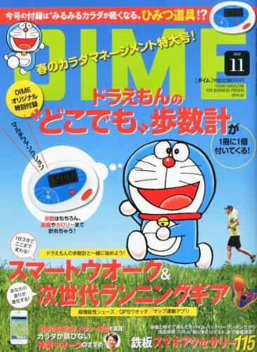 DIME (ダイム) 2012年 6/5号 [雑誌]の詳細を見る