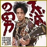 遠藤賢司実況録音大全[第五巻]1995-1997