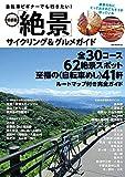 自転車ビギナーでも行きたい!  首都圏「絶景」サイクリング&グルメガイド (OAKMOOK-623)