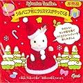 【非売品】シルバニアファミリー 村のクリスマス サンタ服