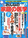 たけしの健康エンターテインメント!みんなの家庭の医学 Vol.7 2014年 08月号 [雑誌]