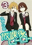 放課後ヒーロー(3) (Gファンタジーコミックス)