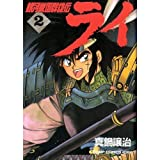 銀河戦国群雄伝ライ 2 (コンプコミックス DX)