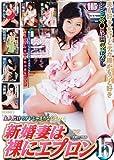 新婚妻は裸にエプロン 15 [DVD]