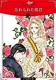 忘れられた姫君【分冊版】1 (ロマンス・ユニコ)