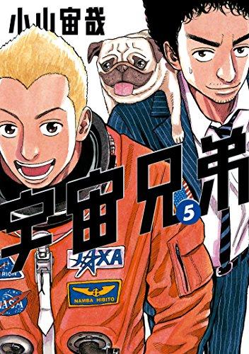 宇宙兄弟(5) (モーニングコミックス)の詳細を見る