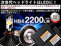 最新一体型 LED ヘッドライト HB4 24W 5000K 取り付け簡単DIY可能