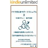 バイク初心者サポートマニュアル 2: (公道デビュー 曲がる編) (バイク初心者サポートラボ)