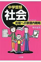 中学受験 社会 合格への家庭内戦略 単行本