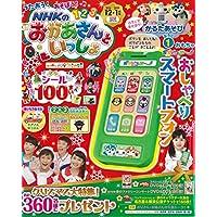 NHKのおかあさんといっしょ2018年12月・2019年1月号【雑誌】