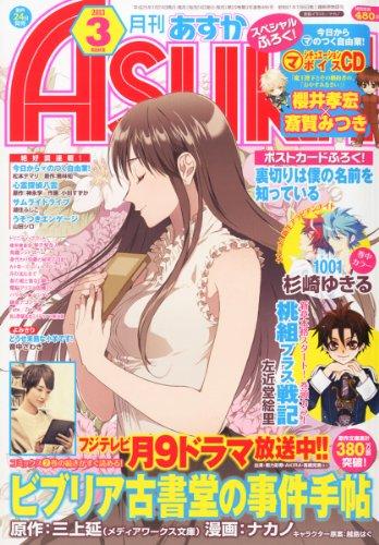 月刊 Asuka (アスカ) 2013年 03月号 [雑誌]の詳細を見る