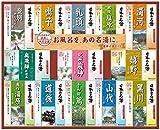 【医薬部外品/入浴剤ギフト】日本の名湯入浴剤 30g ×50包 温泉成分 個包装詰め合わせ 御中元 御歳暮 父の日 母の日 敬老 御祝 餞別 誕生日 記念品 返礼