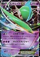 【シングルカード】XY6)エルレイドEX/RR 030/078
