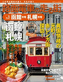 路面電車の走る街(3) 函館市電・札幌市電 (講談社シリーズMOOK)