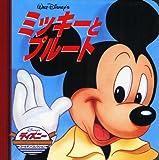 ミッキーとプルート (ディズニー・ゴールデン・コレクション)
