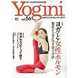 Yogini(ヨギーニ)  56 (エイムック 3580)