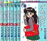 水色時代 コミック 全7巻完結セット (フラワーコミックス)