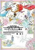 シンデレラと5つの魔法 / 箱 知子 のシリーズ情報を見る
