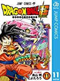 ドラゴンボール超 11 (ジャンプコミックスDIGITAL)
